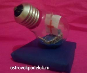 Корабль в лампочке