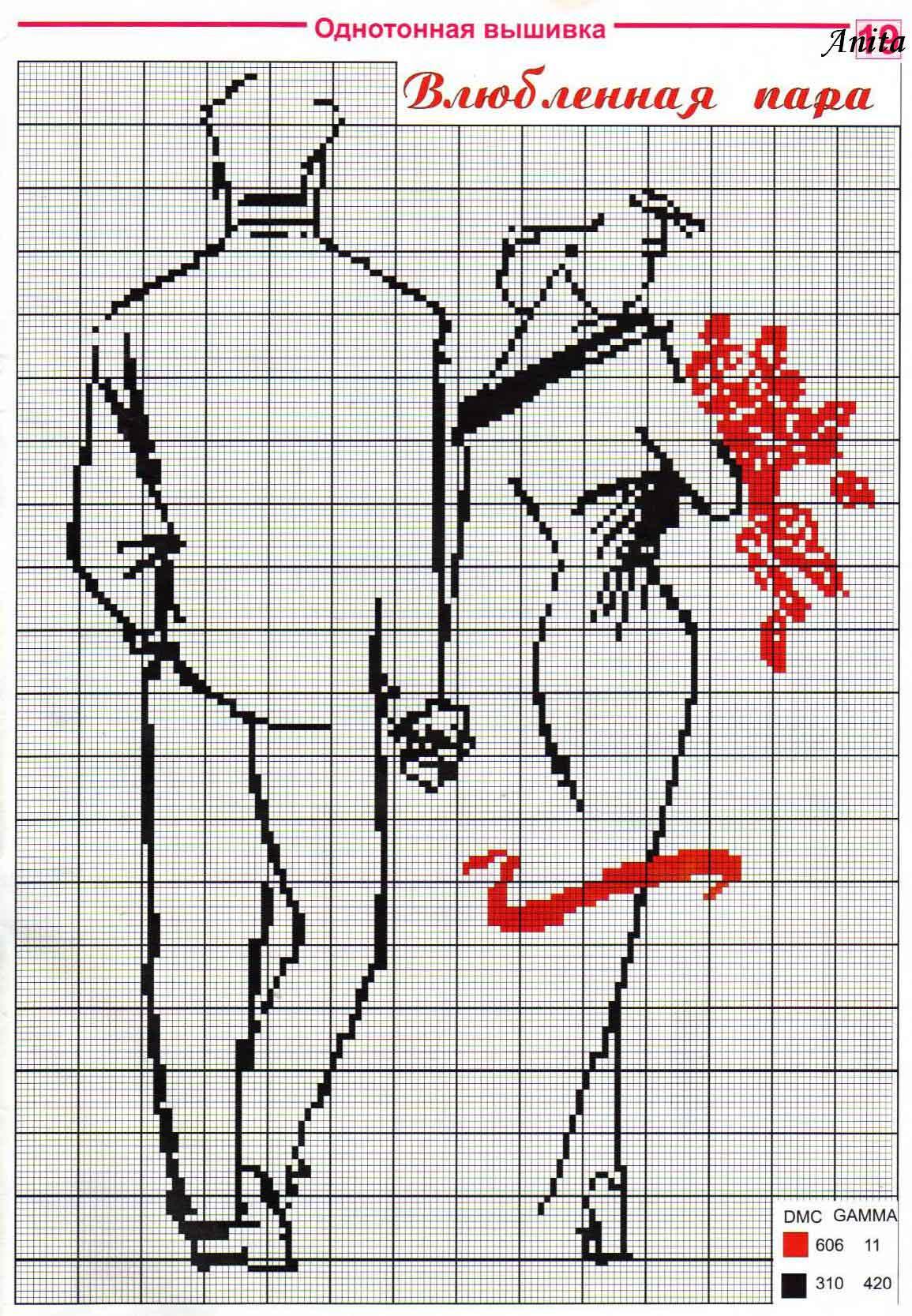 Скачать схему вышивки крестом влюбленных пар