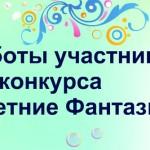 Голосование + Работы участников конкурса » Летние Фантазии»