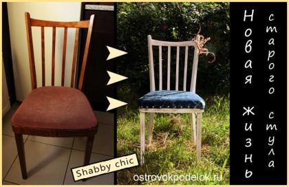 Конкурсная работа: Новая жизнь старого стула в стиле шебби-шик.
