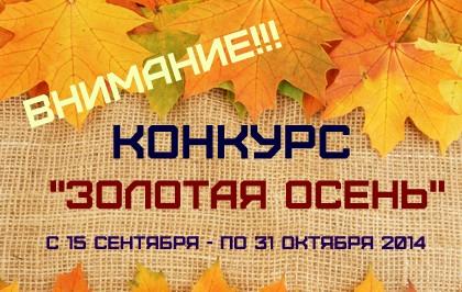 """Работы участников конкурса """"Золотая осень"""""""