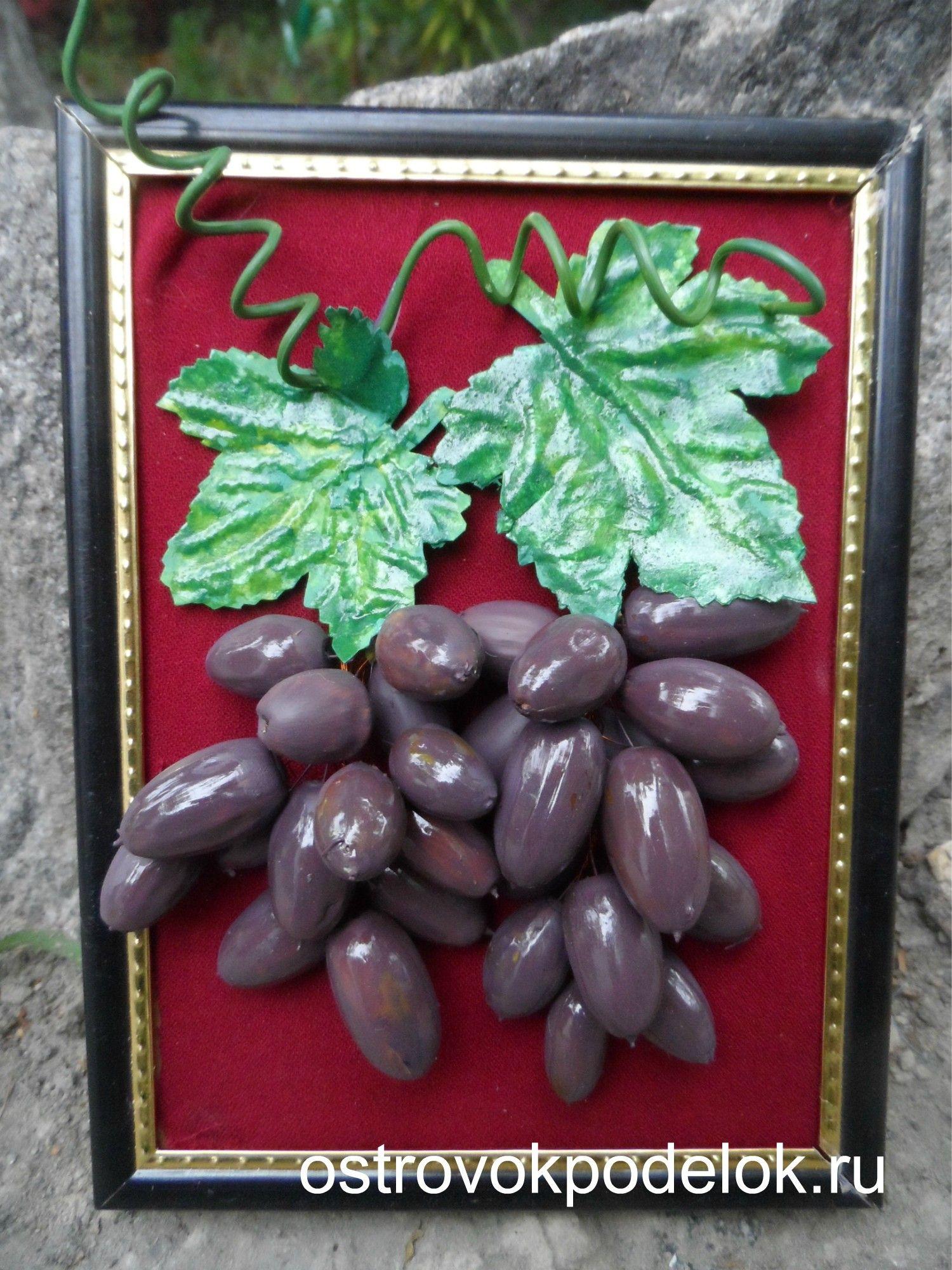 Виноград из желудей