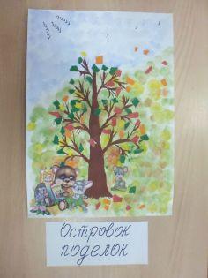 Конкурсная работа: Аппликация «Осеннее дерево»