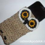 Вязаный чехол для телефона « Сова» ( 2 варианта – спицами и крючком)