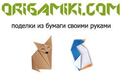 origamiki